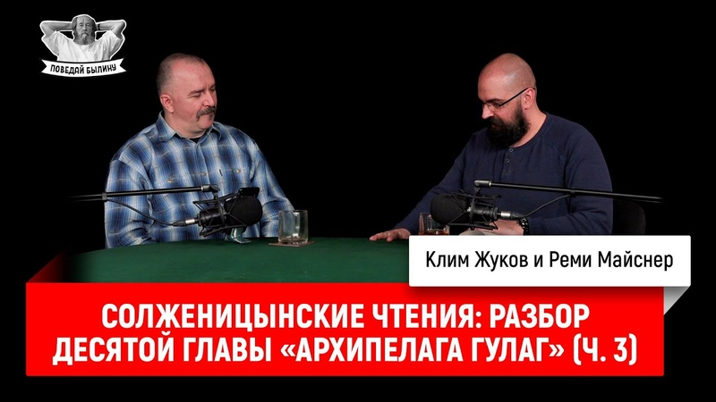 Солженицынские чтения разбор десятой главы Архипелага ГУЛАГ часть 3