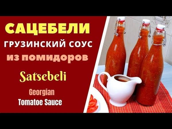 Сацебели соус подлива из помидор . ГРУЗИНСКАЯ КУХНЯ. საწებელი Tomatoes Sauce