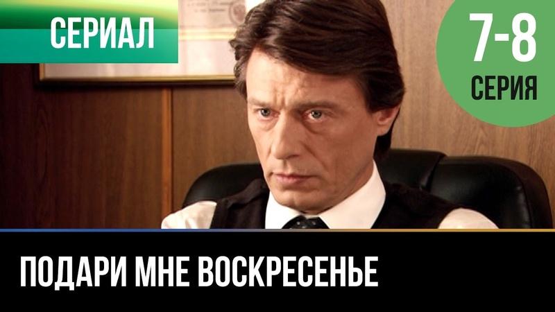 ▶️ Подари мне воскресенье 7 и 8 серия Мелодрама 2012 Русские мелодрамы