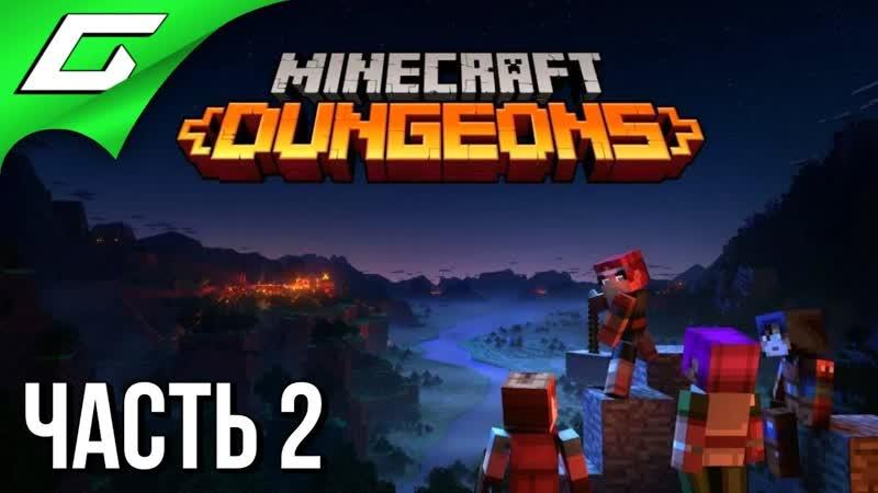 TheGideonGames MINECRAFT Dungeons ➤ Прохождение 2 ➤ КООПНЫЙ УГАР