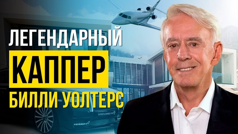Легендарный каппер Билли Уолтерс Модель ставок и синдикаты бетторов