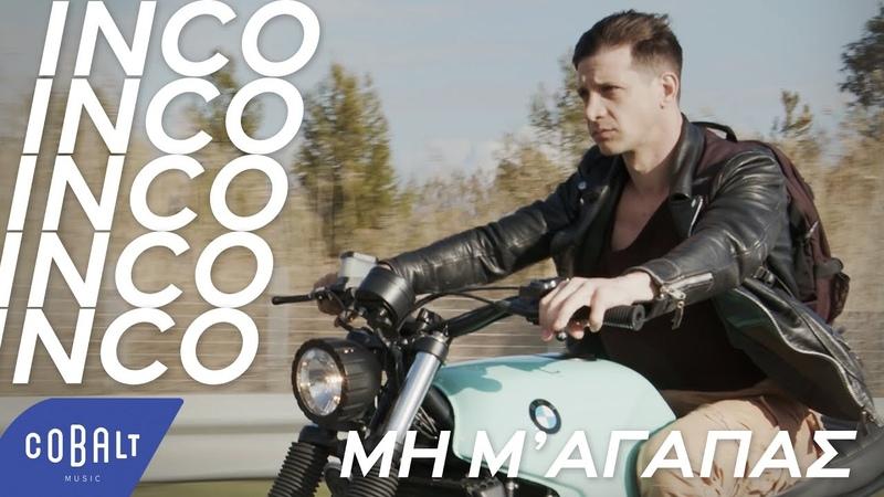 INCO Μη Μ' Αγαπάς Official Video Clip