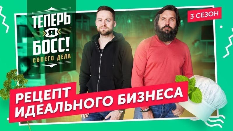 Как превратить придорожное кафе в успешный ресторан Рецепт Алексея Васильчука