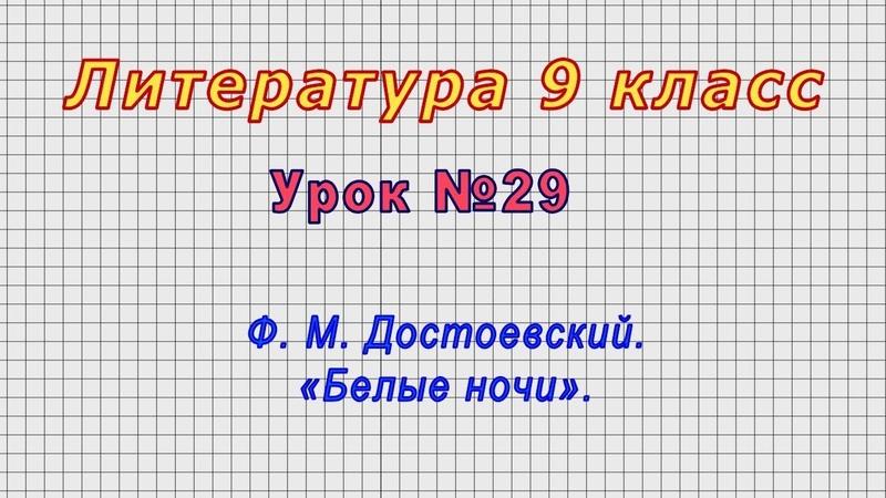 Литература 9 класс Урок№29 Ф М Достоевский Белые ночи