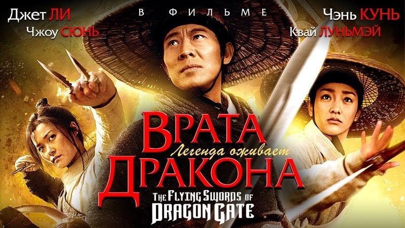 Врата дракона 2011 боевик приключения суббота 📽 фильмы выбор кино приколы топ кинопоиск