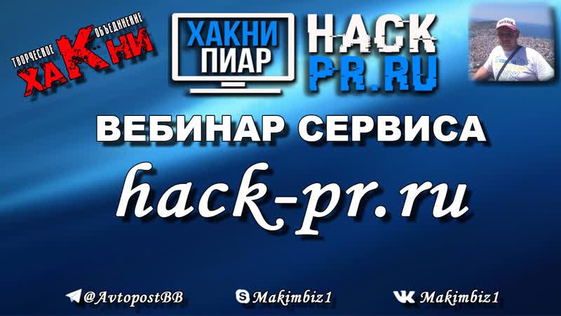 ПРЕЗЕНТАЦИЯ СЕРВИСА ХАКНИ ПИАР hack Вебинар 6