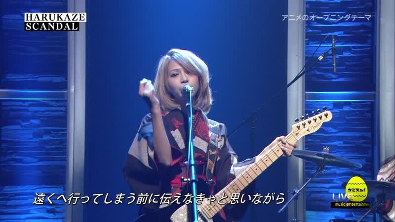 SCANDAL HARUKAZE Coming Soon 2012 02 20
