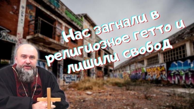 Власти нас загнали в религиозное гетто и лишили свобод закон Яровой