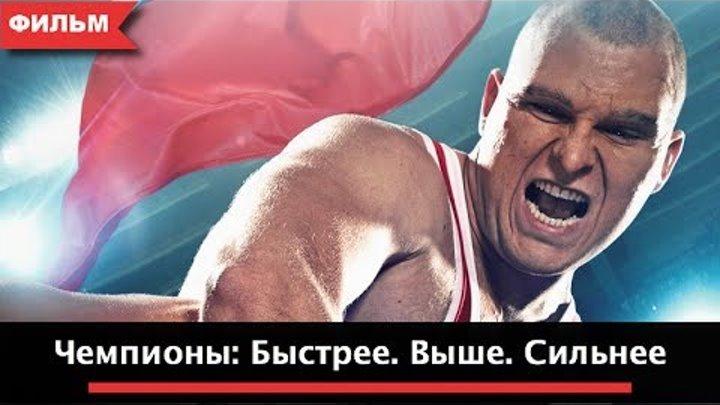 Чемпионы Быстрее Выше Сильнее 🎬 Фильм Смотреть 🎞Онлайн Спорт Драма 📽 Enjoy Movies