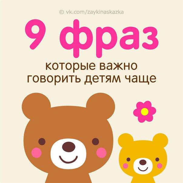 9 ФРАЗ, КОТОРЫЕ ВАЖНО ГОВОРИТЬ СВОИМ ДЕТЯМ ЧАЩЕКapточки-напоминалки для родителей
