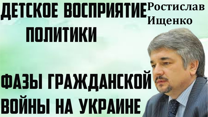 На Украине комплексный террор Детское восприятие политики Фазы гражданской войны Ростислав Ищенко