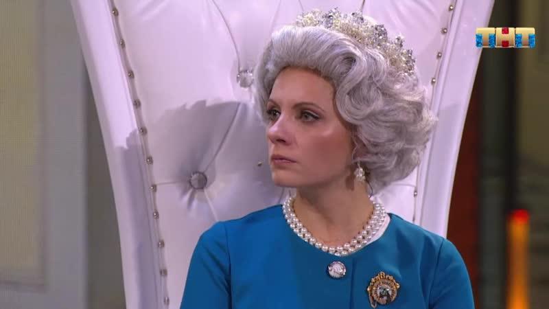 Comedy Woman На приеме у английской королевы