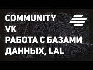 Community #007 - Базы данных, LAL, обновления VK