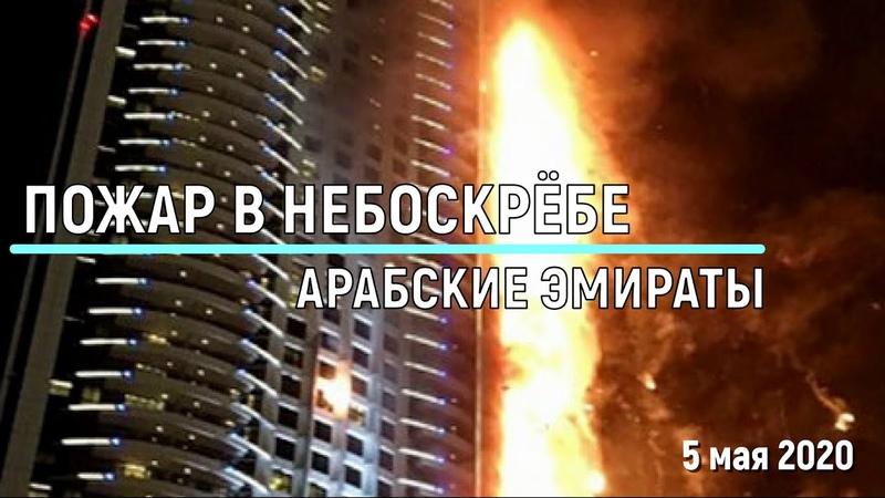 Объединенные Арабские Эмираты пожар в небоскрёбе в городе Шарджа 05 мая 2020 г