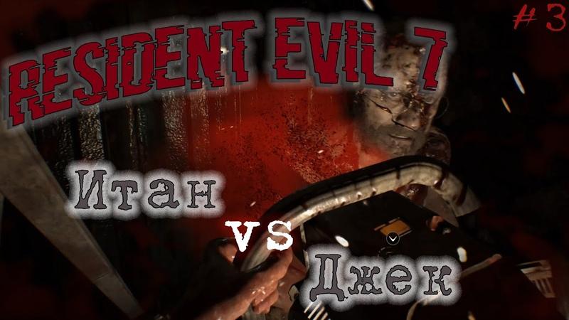 Resident Evil 7 Biohazard▶БОЙ НА ПИЛАХ ▶НЕУГОМОННЫЙ ДЖЕК▶