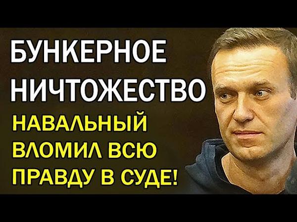 Шaвки рeжима хотели его заткнуть, но обоср...сь как их хозяин! Бyнкeрный в ярoсти… Навальный