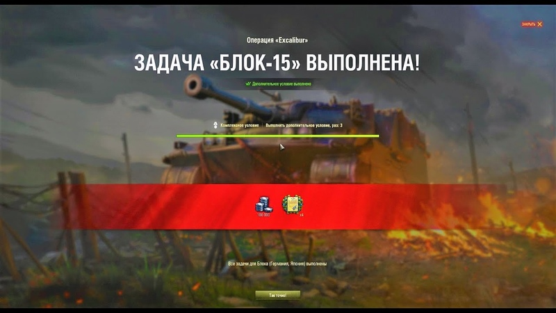 🔴 Добил Задачу 💥 Вернул Бланки Приказа 🔥 World of Tanks 🔥 HD Ultra 2К 🔴