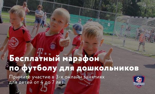 Как вам идея провести 3 тренировки по футболу для вашего ребенка бесплатно?