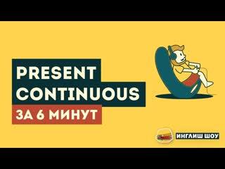 Present Continuous за 6 минут. Разбор от школы Инглиш Шоу