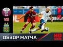 23.06.2019 Катар - Аргентина - 0:2. Обзор матча