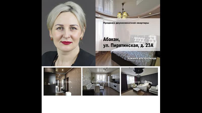 Абакан, Пирятинская 23А. Продажа двухкомнатной квартиры.