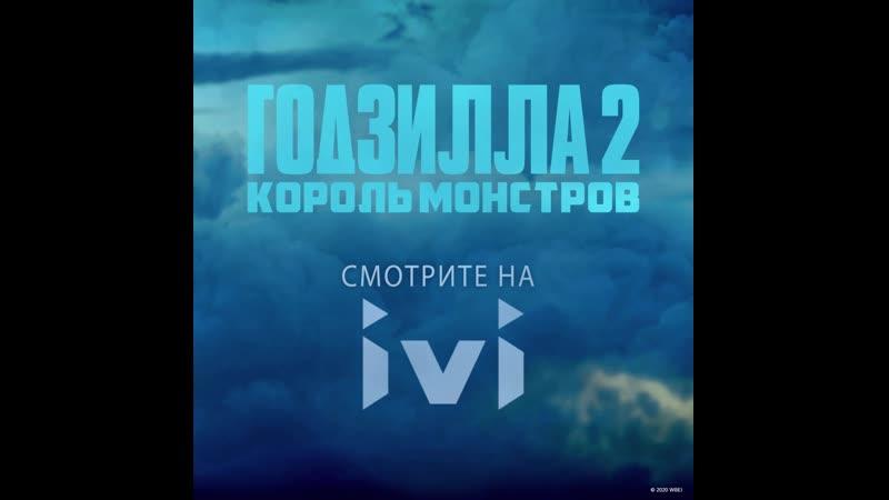 Годзилла Король монстров смотрите на ivi