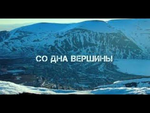 Фильм Со дна вершины 2017