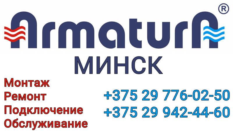Монтаж Ремонт Подключение Обслуживание Сантехники ARMATURA Минск