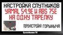 НАСТРОЙКА СВЯЗКИ СПУТНИКОВ YAMAL 54 9E и ABS 75E НА ОДНУ ТАРЕЛКУ 85СМ